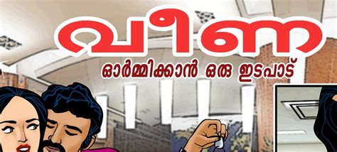 """Search Results For """"velamma Malayalam Cartoon Download"""