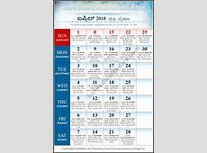 April 2018 Kannada Calendar Vilambi Nama Samvatsara