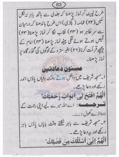 Urdu Tahiri Qasim Molana Gabol Namaz Barkat