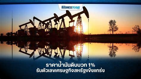 ราคาน้ำมันดิบ บวก 1% รับตัวเลขเศรษฐกิจสหรัฐแข็งแกร่ง ...