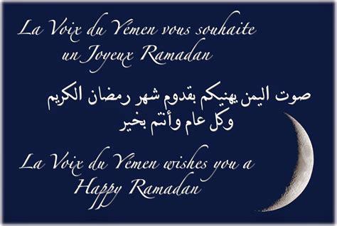 english ramadan quotes quotesgram