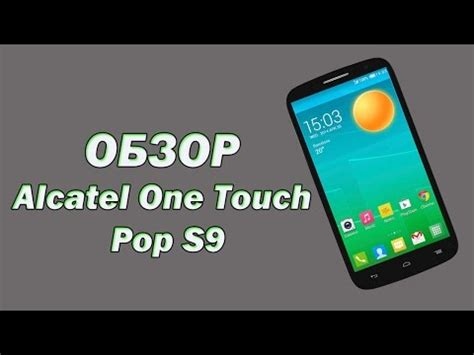one touch pop s9 инструкция