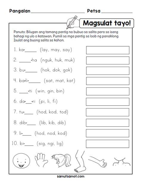 kaantasan ng pang uri worksheet for grade 1 luxury