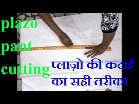 Plazzo Pant  2 Marking And Cutting Doovi