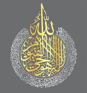 Ayatul, Kursi, 2xlarge, Metal, Islamic, Wall, Art, 2, Piece