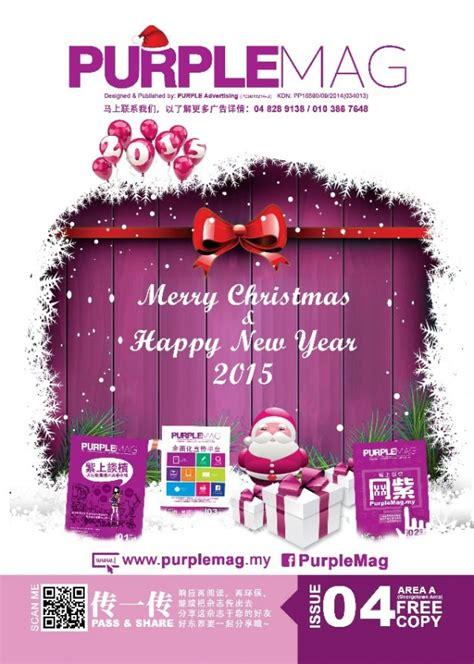 purple advertising georgetown malaysia contact phone address