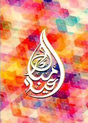 eid madani propagation  book shop