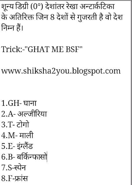 Gk Trick No. 14 free - shiksha2you