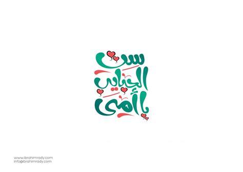 st alhbayb ya amy almsmm abrahym aabd alradyalmsmm