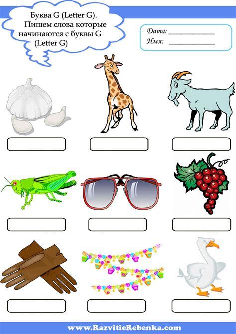 preschool words that start with g развитие ребенка английская азбука буква g letter g 402