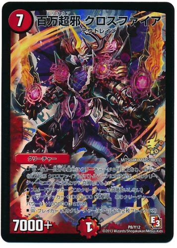 duel masters crossfire wicked millionaire duel masters