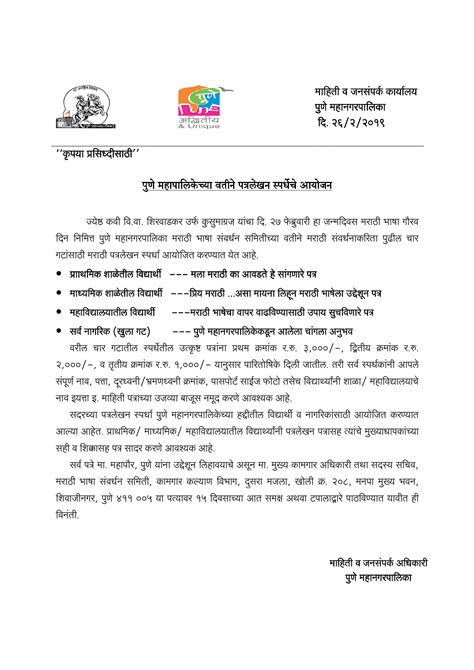Letter Writing In Marathi New Format - template resume
