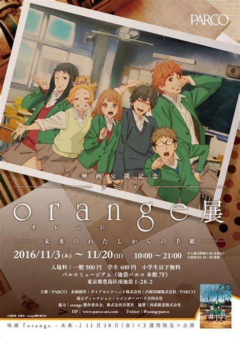 crunchyroll main visual  orange art exhibition