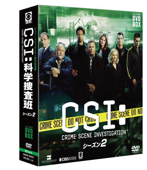 Csi 科学 捜査 班 キャスト
