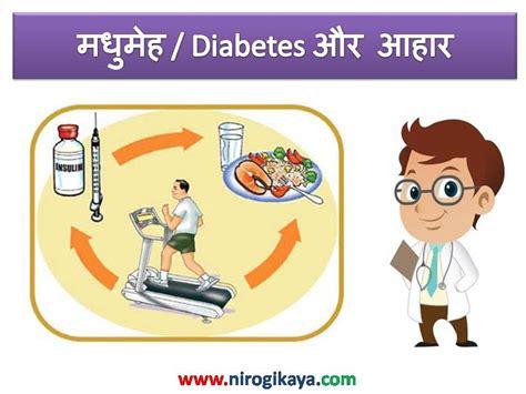 diabetes diet tips  hindi youtube