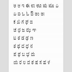 10 Best Our Kids Learning Kannada Images On Pinterest  Kids Learning, Teaching Kids And Worksheets