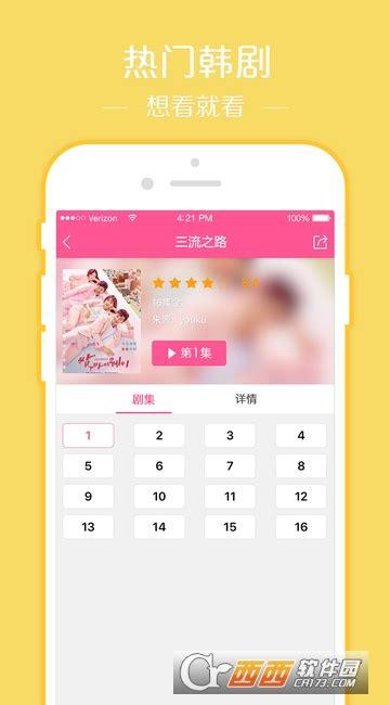 韩剧TV版-韩剧TV直播下载5.2.9 安卓手机版-西西软件下载