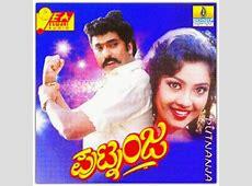 Kannada Mp3 Songs Putnanja 1995 Kannada Movie mp3 Songs