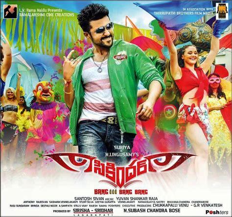 Sikandar (2014) Telugu Mp3 Songs Free Download Cinema65