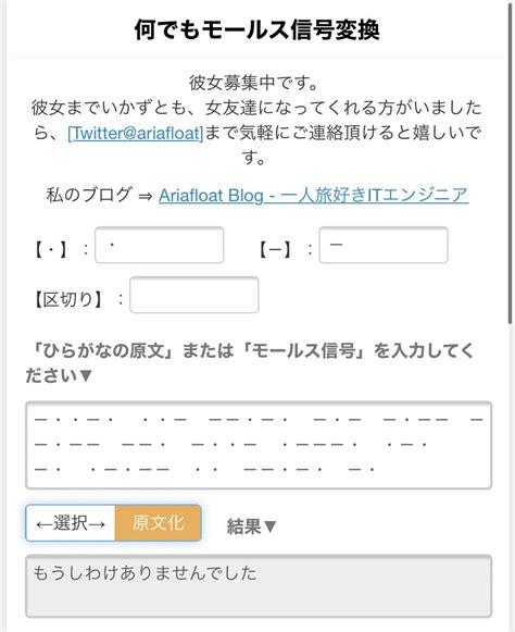 モールス 信号 翻訳