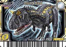 Carnotaurus - Dinosaur King
