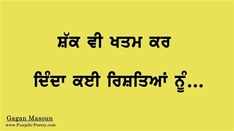 Truth Of Life  Short Inspirational Quotes In Punjabi