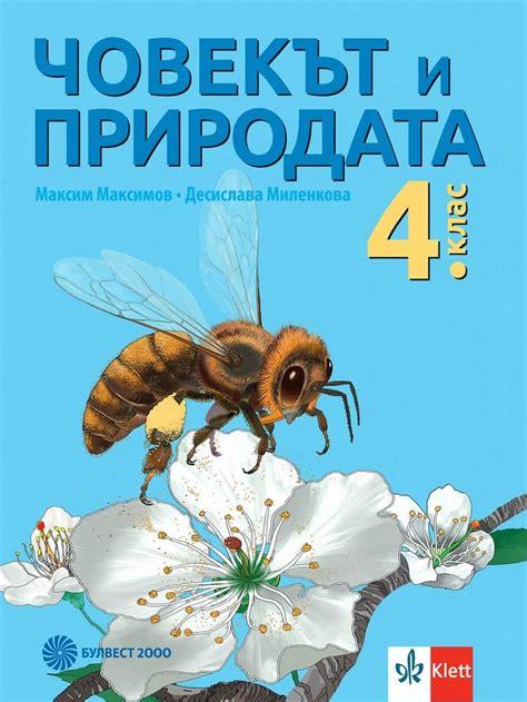 【Човекът и природата за 4. клас】 Булвест 2000 • Цена ...