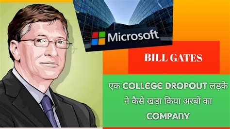 Biography Of Bill Gates In Hindi   Success Story Of ...