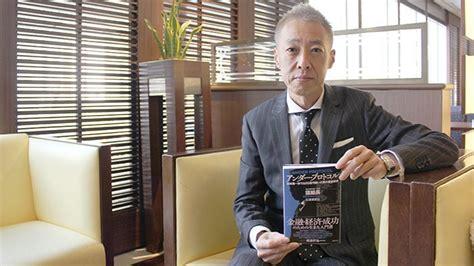 mantan bos yakuza jepang perekonomian indonesia  bawah