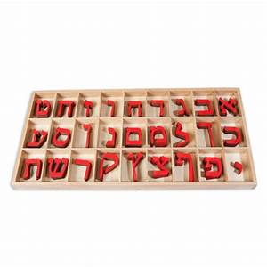 montessori hebrew small movable alphabet With sign with movable letters
