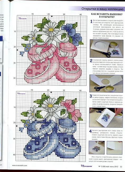chaussons pour b 233 b 233 s et bleu grille point de croix cadres de naissance toutes les grilles