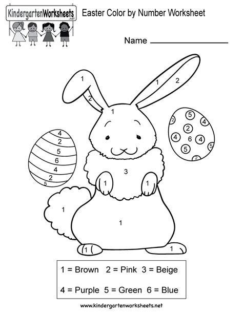 easter color by number worksheet free kindergarten