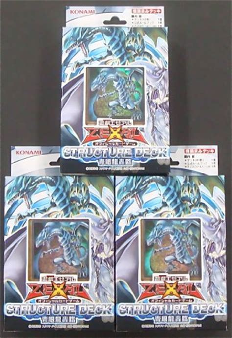 Yugioh Structure Deck List Ocg by Yu Gi Oh Zexal Ocg Structure Deck The Blue Eyed