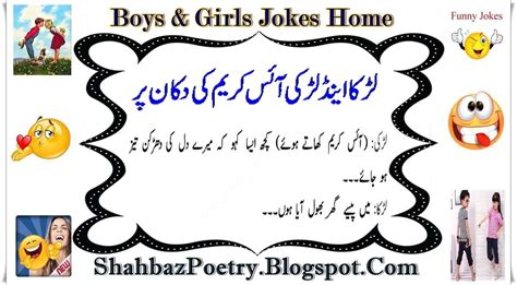 girl  boy  icecream shop funny jokes urduhindi