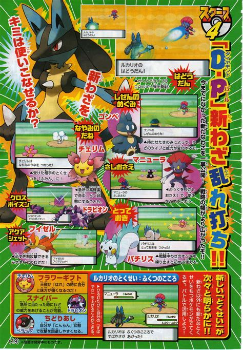 Online Battle And Trade Modes For Pokemon Diamond And