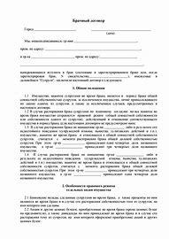 бланк договора подряда