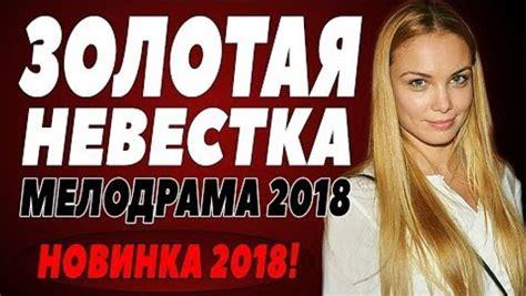 ПРЕМЬЕРА 2018 ВЖАРИЛА ЗАЛ [ ЗОЛОТАЯ НЕВЕСТКА ] Русские мелодрамы 2018 новинки фильмы 2018 hd