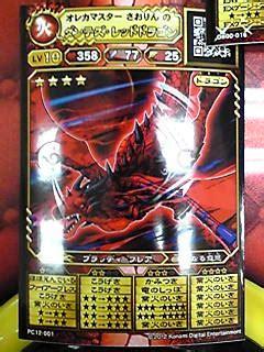 オレカバトル レッド ドラゴン