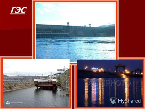 2.5. приливные электростанции энергетика история настоящее и будущее