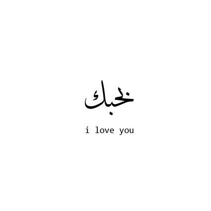 love quote  arabic language valentine day tiny