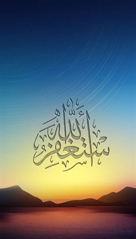 astaghfar calligraphy wallpaper  smartphone seeking