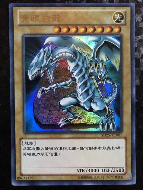ブルー アイズ ホワイト ドラゴン 値段