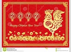 Chinese New Year 2017 Clipart – Happy Holidays!