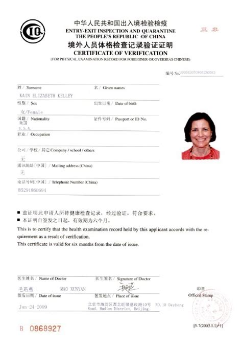 physical examination form for chinese visa foreigner physical examination form