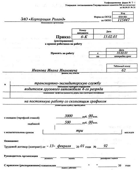 приказ о назначении главного энергетика образец