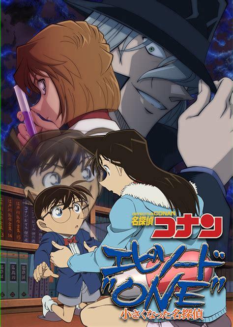le bluray du anime detective conan junkoku no
