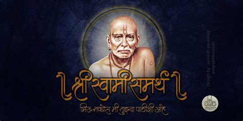 See more of shri swami samarth on facebook. AVIS WORK: Shri Swami Samarth