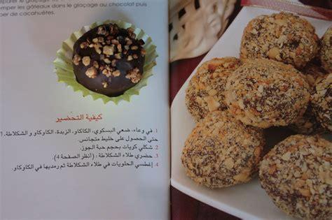cuisine lella gateaux sans cuisson bniwen mes p 39 biscuits gourmands et autres délices