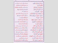 Quran in Urdu and Arabic Audio and Text Audio Recitation