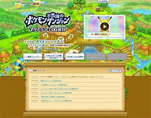 visit the pokemon mystery dungeon magnagate and the infinite site